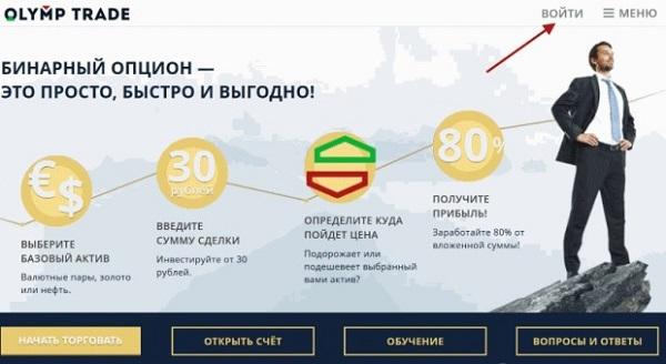 олимп трейд официальный скачать