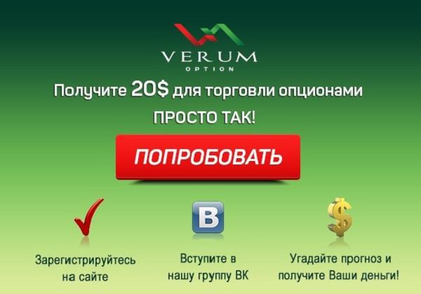 Бонус За Регистрацию Без Депозита Опцион